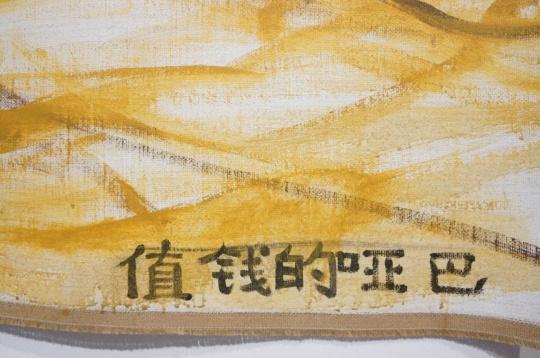 《值钱的哑巴》(局部) 布面丙烯 162×191cm 2015