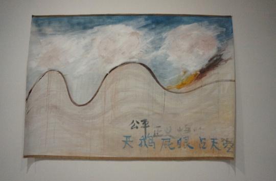 《天鹅屁眼占天空(公平 正义……)》 布面丙烯 162×210cm 2015