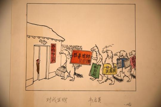 《对我生财》30.5×37cm 纸本 墨水 毛笔 广告色 1983年