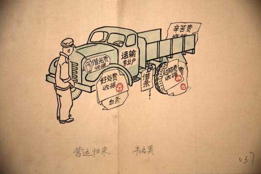 《营运归来》 30.6×43.8cm 纸本 墨水 毛笔 1985年