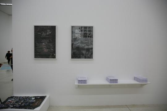 """展览现场 """"一起飞—石节子村艺术实践计划""""项目"""