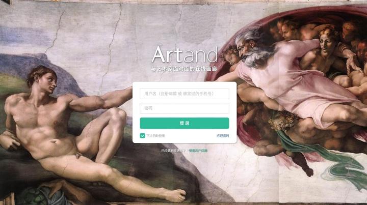 2014年2月上线的第一版Artand网站首页,当时并不受欢迎,经历很很多版本的迭代优化,最终才找到方向。