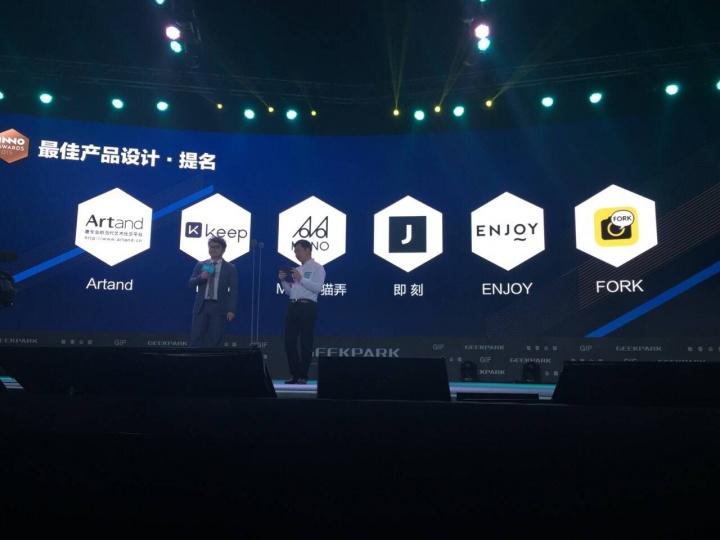 """Artand去年年底获得极客公园评选的""""中国互联网年度创新产品50强"""",是50强里唯一一家艺术类网站,也是这个奖项诞生数年来的第一家艺术类机构入选。"""