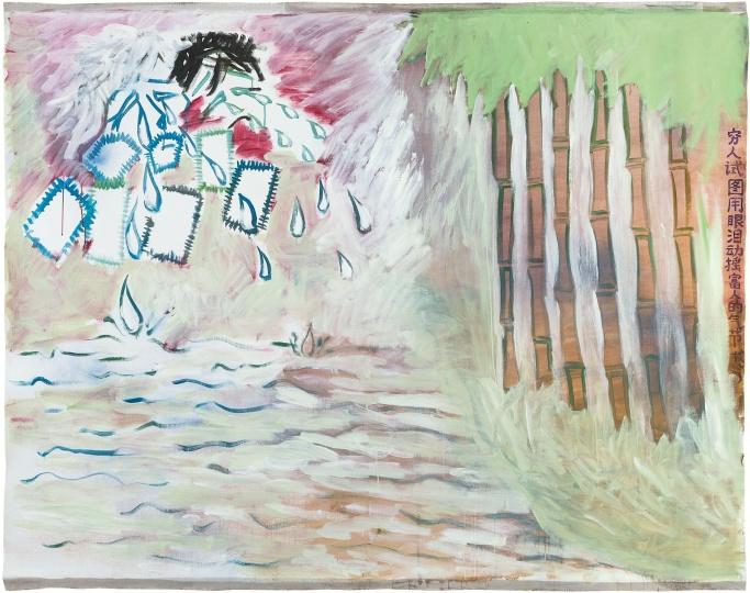 廖国核 《穷人试图用眼泪动摇富人的节气》 186×236cm布面丙烯 2015