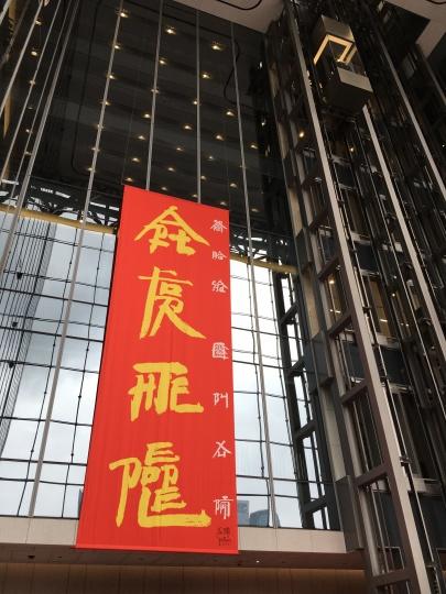 徐冰的《艺术为人民》挂在龙美术馆重庆馆所在的国华金融中心的大厅也有了特别的意义