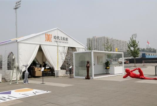 华熙live体验日北京时代美术馆区域现场