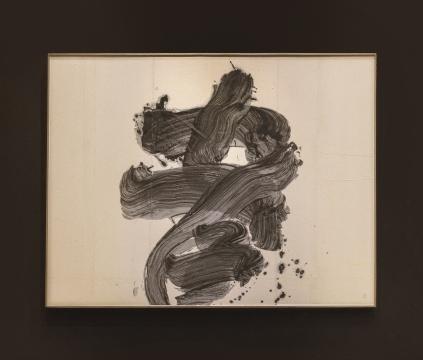 井上有一 《孝》 136.5×179cm墨、中国纸 1964  估价:35万元-50万元