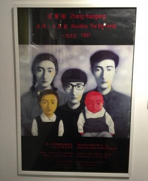 张晓刚1997年于央美画廊举办的个展海报