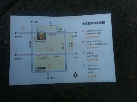同时被提及的还有佩斯北京和白盒子艺术馆的展览,评星等级为四颗星,但没有提及具体展览名称。