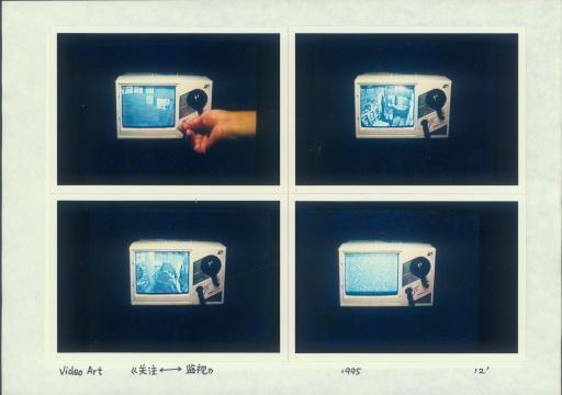 宋东《关注<—>监视》 单屏影像 1995 年 由艺术家和佩斯画廊提供