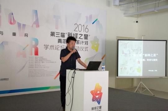 学术主持尹丹在现场演讲