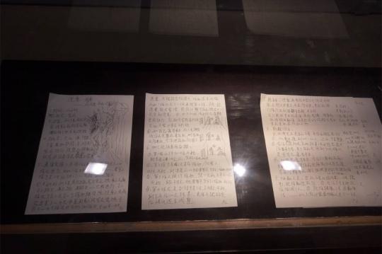 一些创作手稿