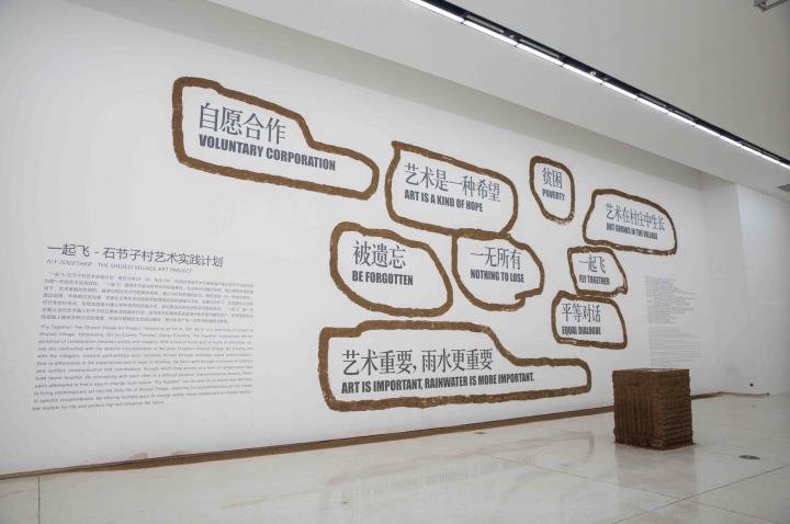 """2016年4月红砖美术馆举办的""""我们的未来""""群展,聚集活跃于中国当代艺术界的十三位艺术家的重要作品和未完成的""""一起飞—石节子村艺术实践计划""""项目,立足于未来的历史观去思考当下的现实。"""