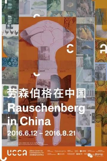 """""""劳申伯格在中国""""展览海报"""