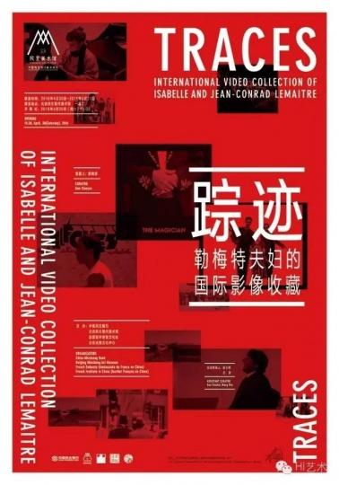 """""""踪迹:勒梅特夫妇的国际影像收藏""""展览海报"""