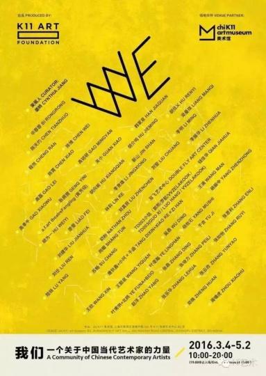 """""""我们:一个关于中国当代艺术家的力量""""展览现场"""
