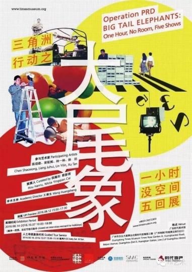 """""""三角洲行动之大尾象""""展览海报"""