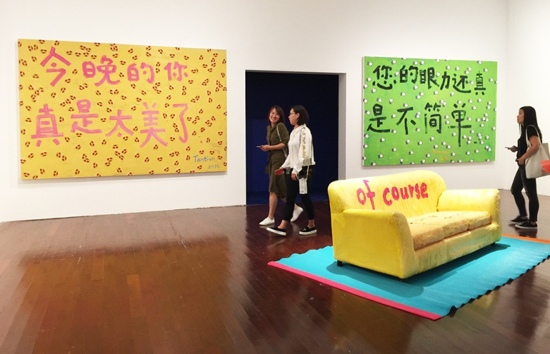 谭天 b. 1988  北京 成为一名艺术家意味着与行业中越来越多的人建立起联系——至少对有抱负又足够幸运的艺术家而言情况就是如此。这就包括了攫取艺术机构与画廊在办展时的条件,而为确保展览顺利完成,并使赞助人、参展者与目标观众都感到满意,这些机构则也有一套特殊的日程安排与参数。——凯伦·史密斯