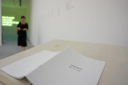 """艺术家自己设计并制作了展台展示这本由google""""写""""成的诗"""