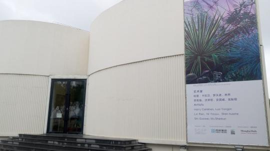 上海摄影艺术中心外景