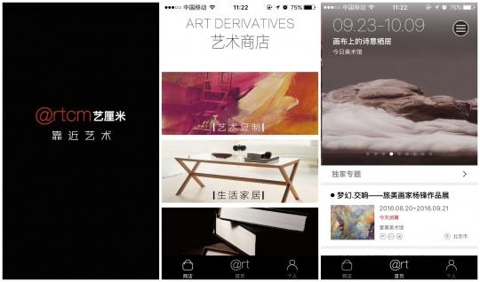 艺厘米app手机界面截图