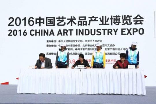 文化产业战略合作框架协议签约仪式