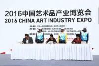 2016中国艺术品产业博览会在通州开幕