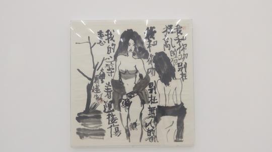 朱新建 《美人图 我和你吻别在狂乱的夜》 70×67cm 书法