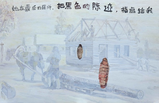 LOT111 仇晓飞 《陈迹》 200×310cm 布面油画 2009  估价:180万—250万元