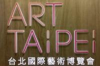 23岁的ART TAIPEI 已经开始老龄化还是市场仍超前?