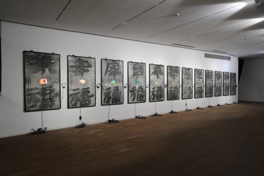 展览现场的谷文达水墨作品中镶嵌了一块屏幕