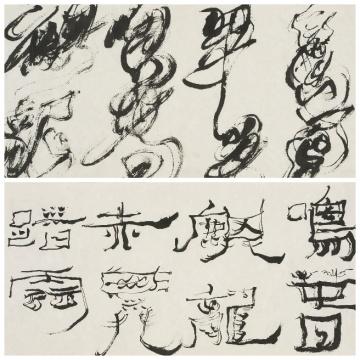 《鸾凤麒龙长卷》(局部)25.5 x 4500 cm 宣纸 水墨 2012
