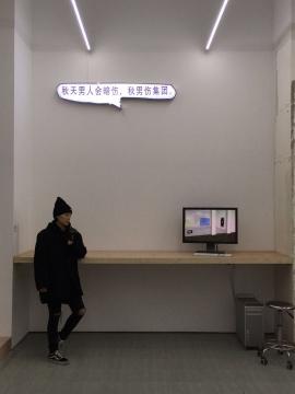 《 秋天男人会暗伤,秋男伤集团》2016 亚克力灯箱 30 x 145 x 10 cm