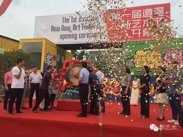 第一届道滘新艺术节开幕仪式