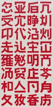 吴山专《三十二个错别字:第3/3次》 198×107cm 布面油画 1985-2005  成交价:109.25万元,由李莉手中的电话委托8511号牌竞得