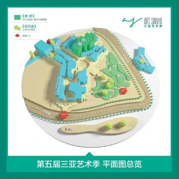 第五届三亚艺术季平面图总览