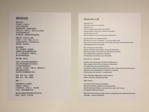 林奥劼 《星巴克左派》 尺寸可变,31张 行为、文本、图像 2015