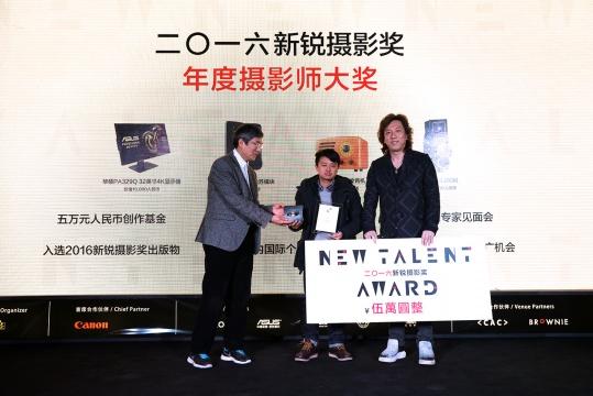 艺术评论家、策划人,新锐摄影奖的学术顾问费大为先生和色影无忌首席执行官李泽宇先生为大奖获得者高山颁奖。