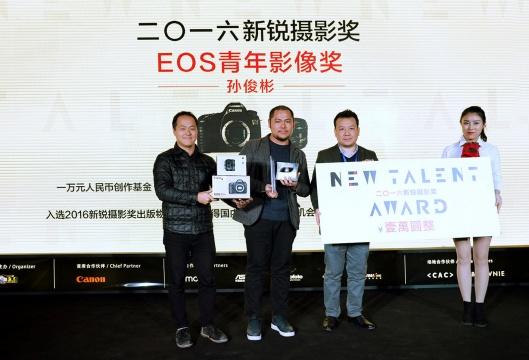 摄影书策划人、出版人,新锐摄影奖初选评审言由先生和色影无忌销售总经理张万军为EOS青年影像奖获得者孙俊彬颁奖。