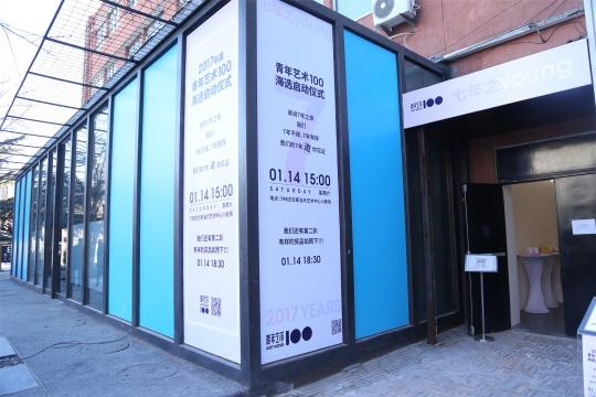 2017年度青年艺术100海选启动发布会在北京尤伦斯当代艺术中心举办