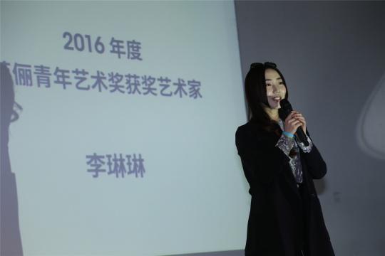 2016年度莱俪青年艺术奖获奖艺术家李琳琳