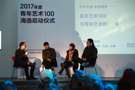 """知名艺术家叶永青老师和""""青年艺术100""""艺术家孙浩、王敏,以及名泰文化事业部总监宋继瑞对谈"""