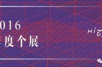 2016最扣人心弦个展TOP10