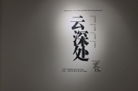 """东京画廊""""云深处"""" 到东方哲学的核心游一遭"""