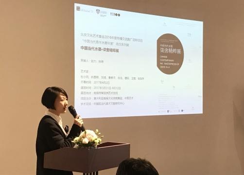 中国当代水墨•柒舍精粹展的策展人代表陈琳发言
