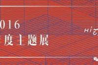 2016最震撼身心主题展TOP10
