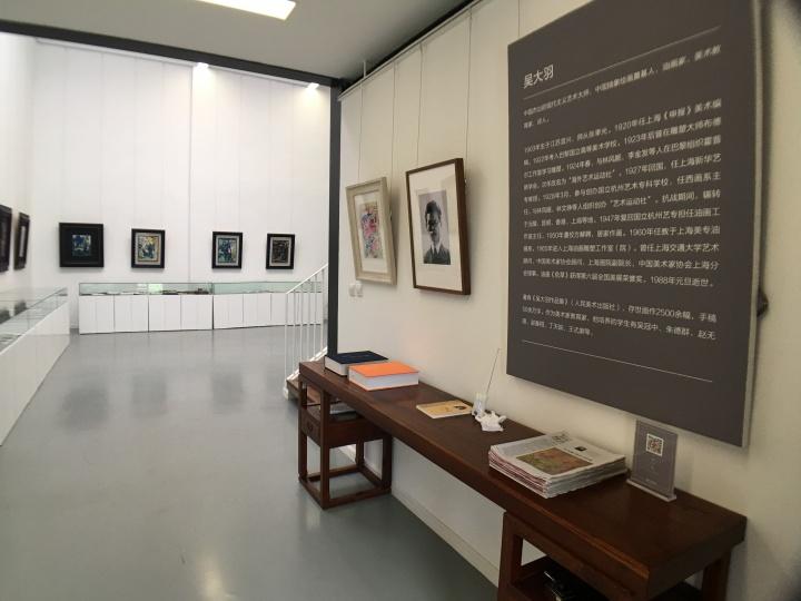 吴大羽纪念馆内景