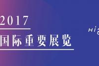 46个可能要列入你2017全球旅行计划的国际大展