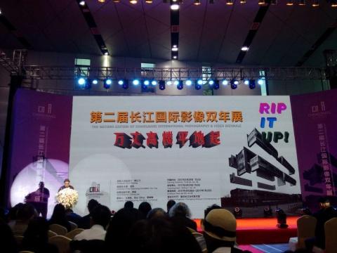 第二届长江国际影像双年展现场