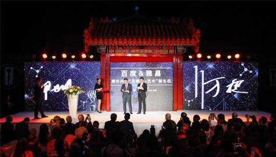 """百度&雅昌""""互联网+艺术""""新生态项目的战略合作协议签约仪式"""
